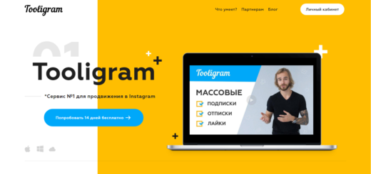 Tooligram промокод