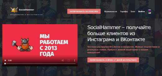 Socialhammer обзор и промокд