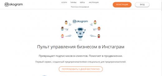 Okogram обзор сервиса и промокод