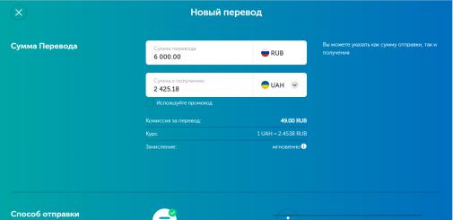 Создание платежа в Paysend