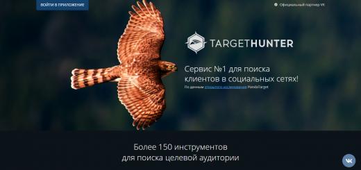 TargetHunter промокод