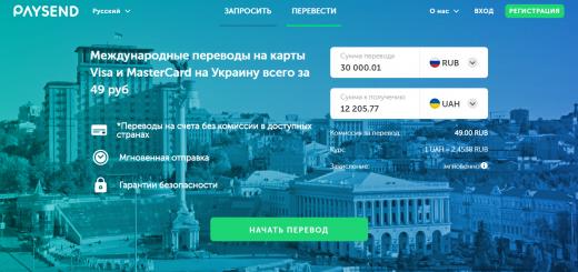 Paysend промокод на бесплатный перевод денег